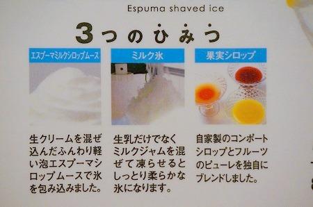 梅田 かき氷 ハグフレンチトーストカフェ エスプーマかき氷