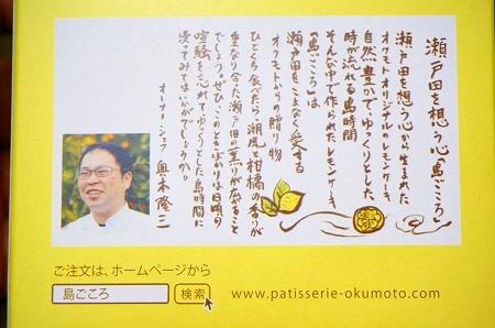 パティスリーオクモト 瀬戸内レモンケーキ島ごころ