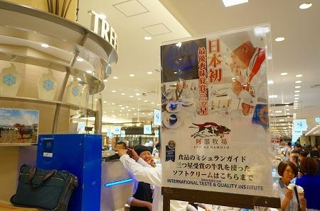 阪急百貨店梅田本店 デパ地下 ソフトクリーム催事