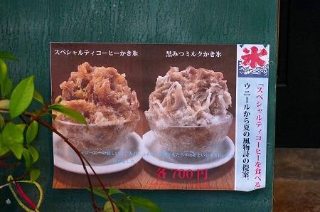 ウニール スペシャリティコーヒーかき氷