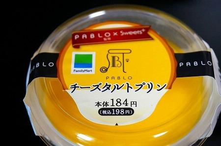 パブロ×ファミマ チーズタルトプリン