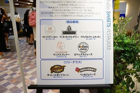 マックスブレナー チョコレートソフトクリーム 大阪初上陸