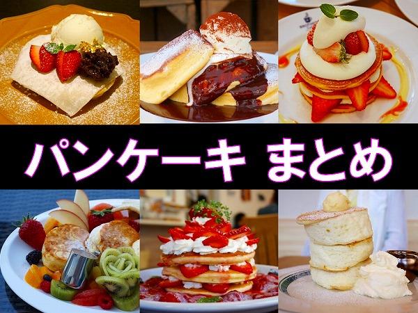 大阪おいしいパンケーキまとめ