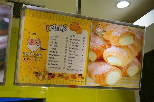 バリ島 ビアードパパ シュークリーム