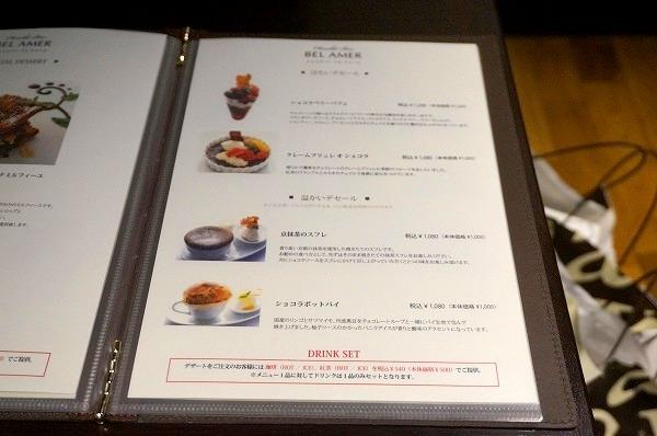 ベルアメール京都別邸 カフェ チョコレート イートイン
