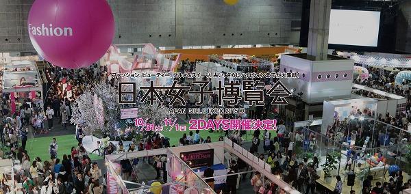 日本女子博覧会1