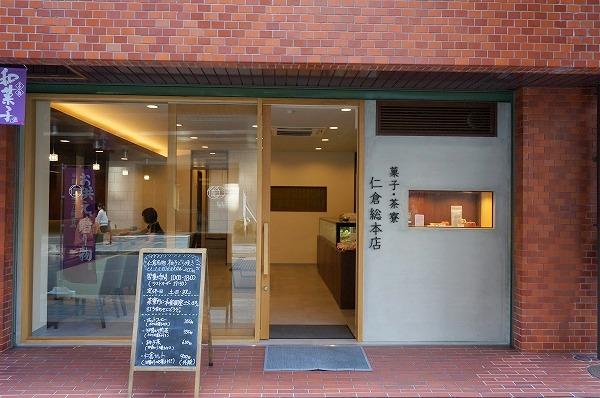 天満橋 仁倉総本店 果肉たっぷり苺かき氷