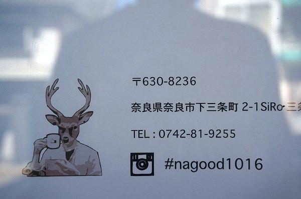 たむらけんじ たむけん 奈良 カフェ nagood