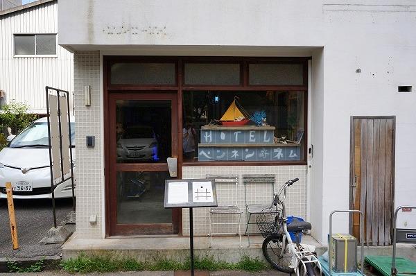 大阪 貸し切りカフェ ホテルペンネンネネム