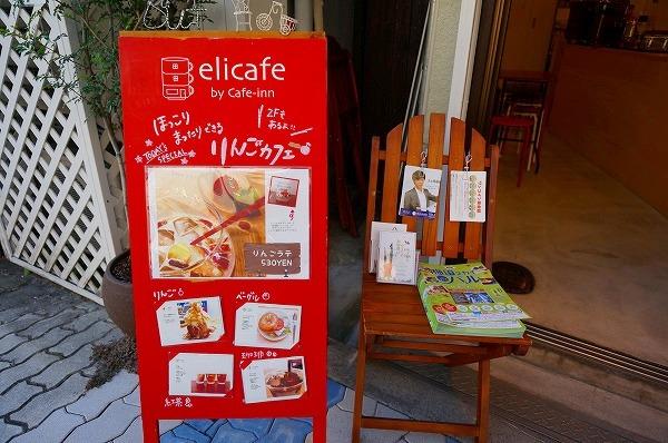 りんご好きが営むリンゴカフェ(エリカフェ)でリンゴスイーツを堪能してきました!
