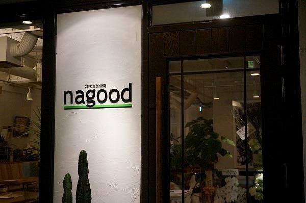 奈良 たむけん カフェ nagood