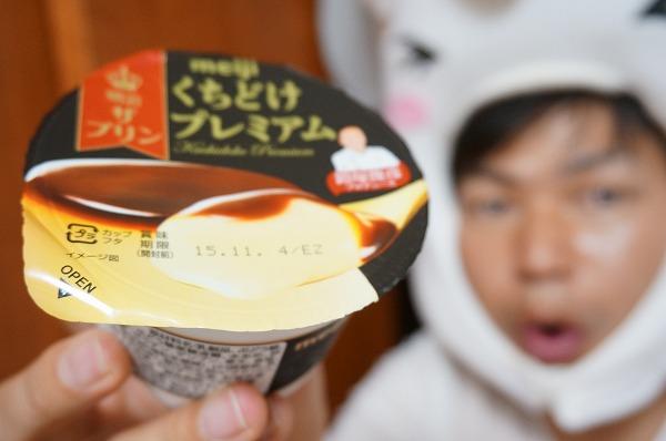 鎧塚俊彦プロデュース明治ザプリン「くちどけプレミアム」