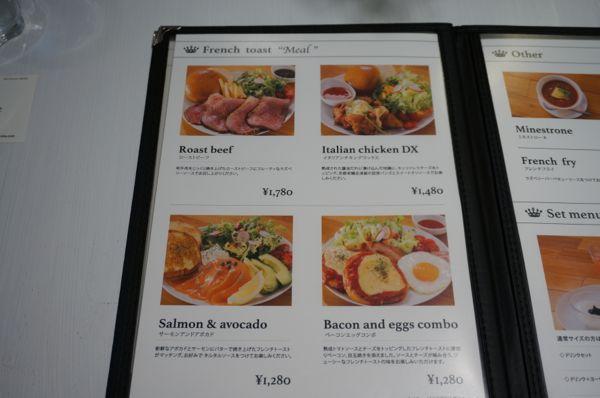 京都 三条 フレンチトースト専門店 TERRACE(テラス)