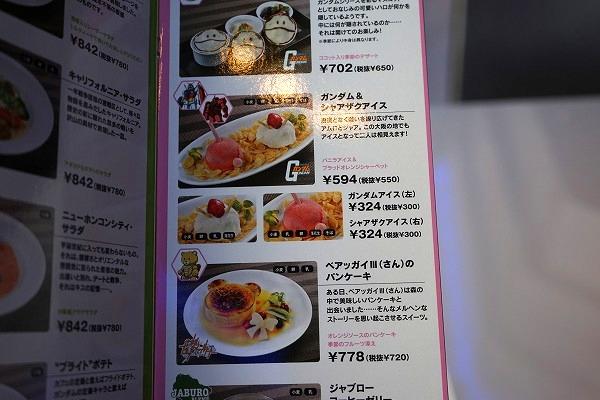 ららぽーとエキスポシティ ガンダムカフェ パンケーキ