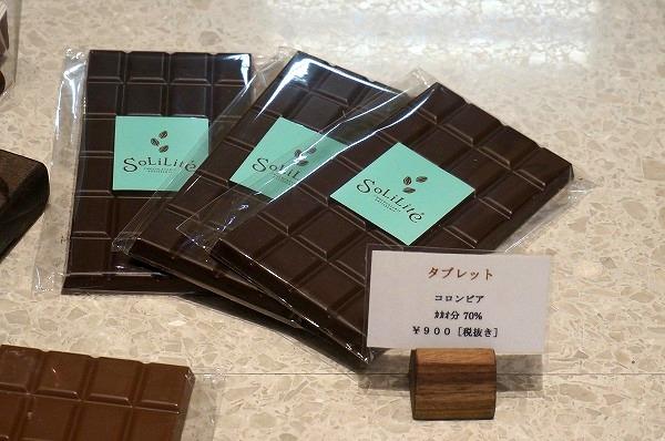 大阪市西区江戸堀 ショコラトリー・パティスリー・ソリリテ タブレット