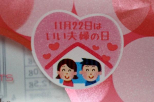 11月22日 いい夫婦の日限定 いちごプレミアムロールケーキ