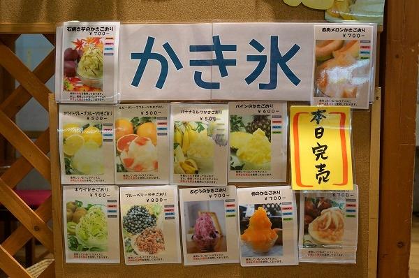 山口果物 石焼き芋氷