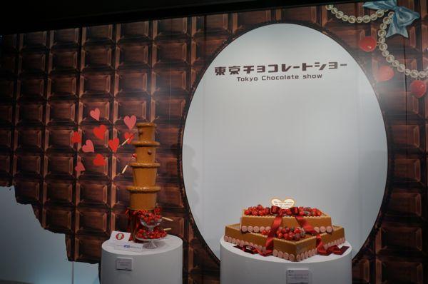 東京チョコレートショー