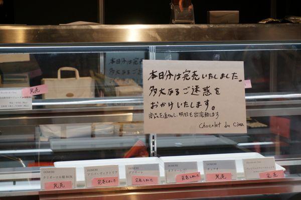 東京チョコレートショー チョコレートくん