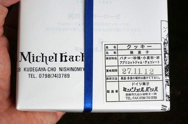 ミッシェルバッハ 夙川クッキーローゼ