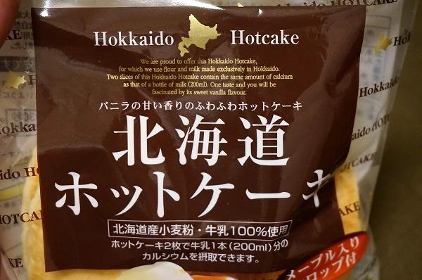 マリンフード 北海道ホットケーキ