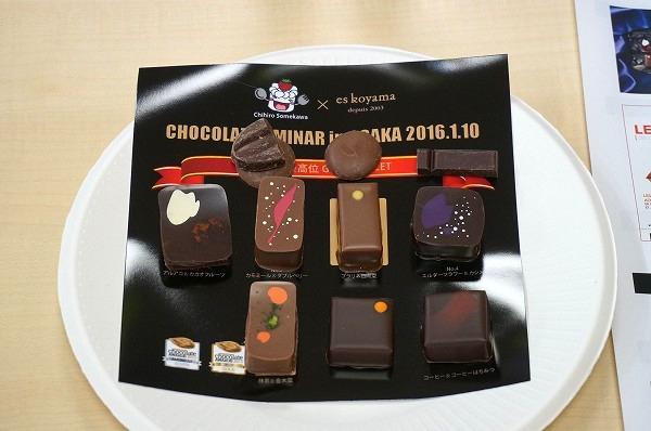 ショコラセミナーin大阪2016