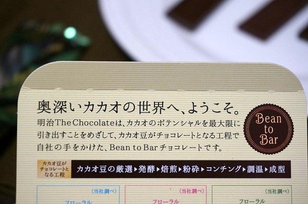 明治ザ・チョコレートアソート(LIMITED EDITION 2016)