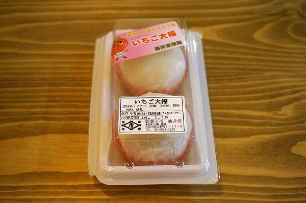 大阪市西区新町 和菓子 廣井堂 いちご大福