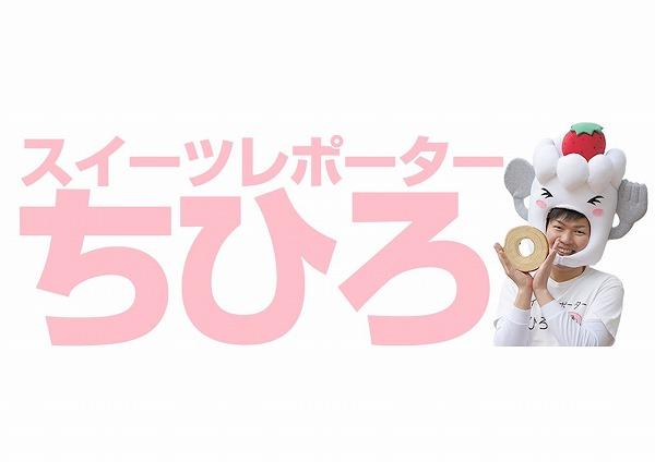 【リターン11】スイーツレポーターちひろを独り占めできる!1日スイーツデート券