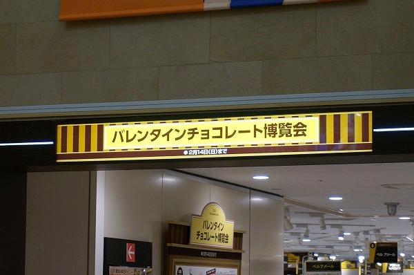 阪急うめだバレンタインチョコレート博覧会 チョコレートソフトクリーム