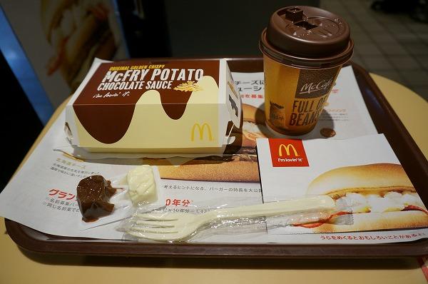 マクドナルド新大阪駅店 マックチョコポテト