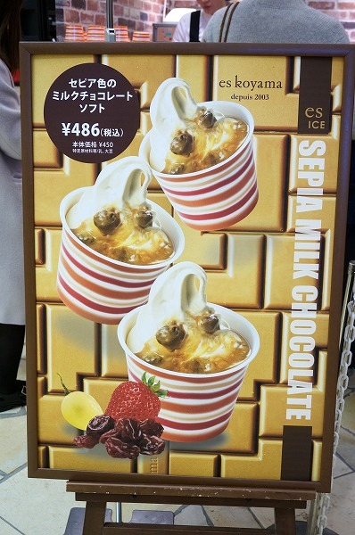 阪急うめだ バレンタインチョコレート博覧会 エスコヤマソフトクリーム