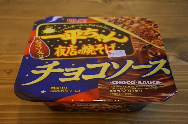 一平ちゃん焼きそば(チョコソース)