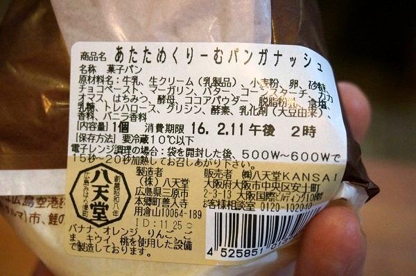 八天堂 クリームパン あたためくりーむパンガナッシュ