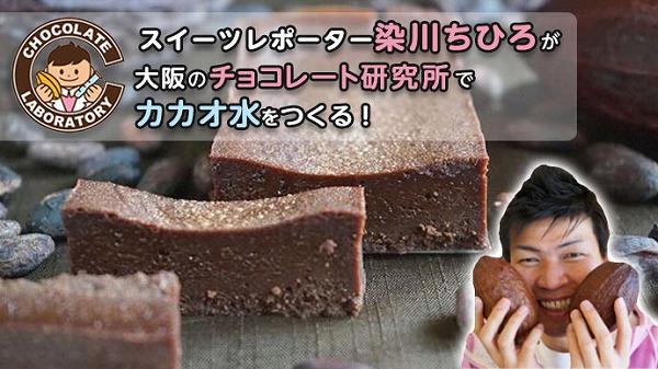 クラウドファンディング チョコレート研究所 カカオ水