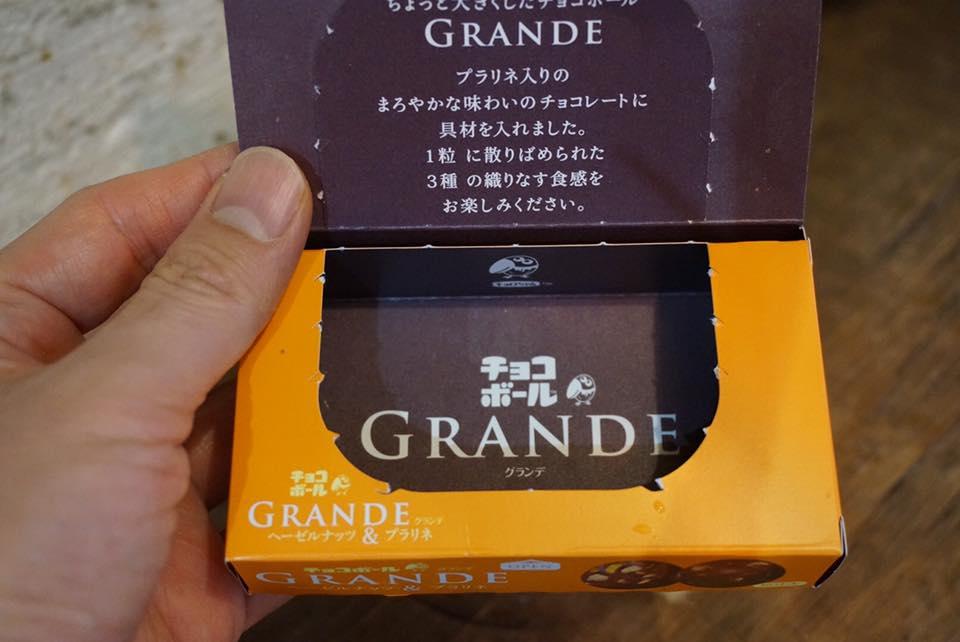 チョコボールグランデヘーゼルナッツ