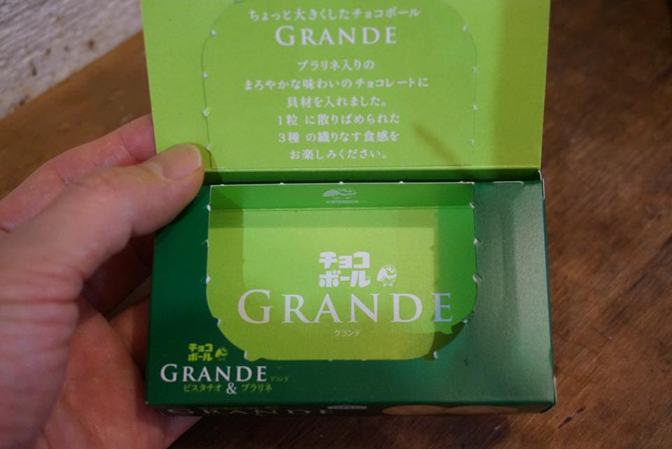 チョコボールグランデ