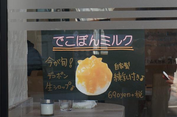 はいむるコーヒー 苺エスプーマかき氷