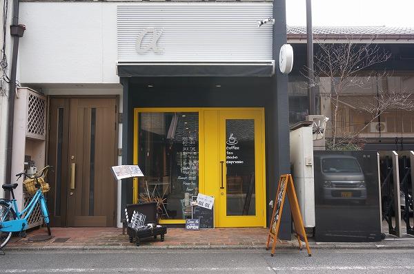 京都カフェ アルファフードアンドドリンク 雲下コーヒー 鉢植デザート
