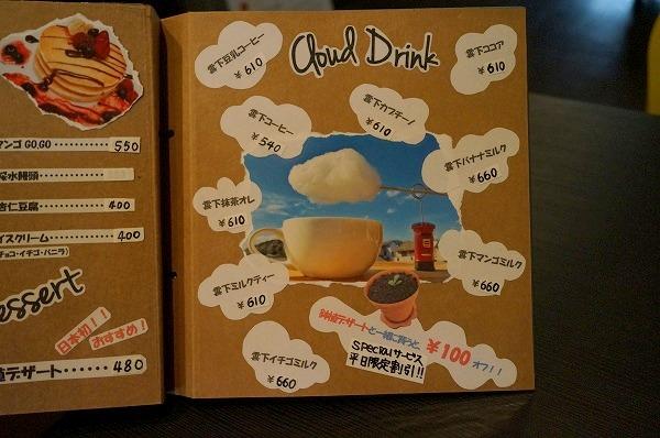 京都カフェ アルファフードアンドドリンク 雲下コーヒー 鉢植デザート メニュー