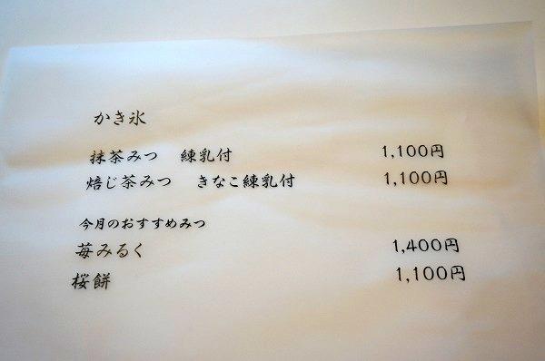 京都祗園 かき氷 たすき PASS THE BATON メニュー