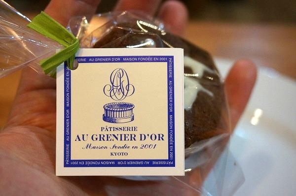 京都チョコレートスイーツ オ・グルニエ・ドール ブラウニー