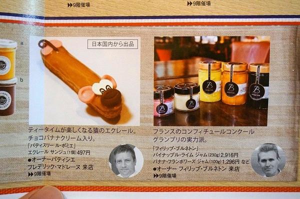阪急うめだ本店フランスフェア2016ミュゼ・ドゥ・ガトーバスク