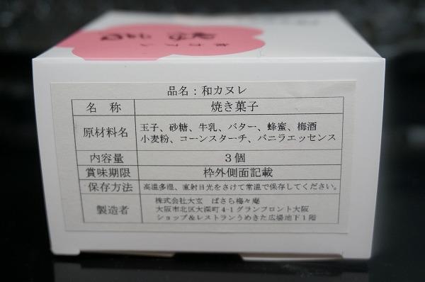 グランフロント大阪スイーツ 大坂ばさら梅々庵 和カヌレ
