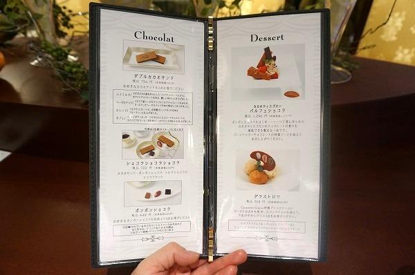 カカオティエゴカン サロン チョコレートメニュー