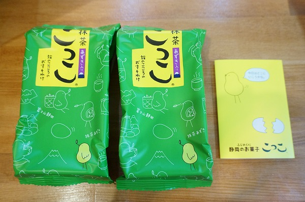 静岡県お土産こっこ(抹茶)