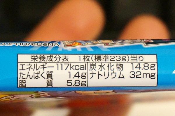 肉リマン(ビックリマンチョコ)