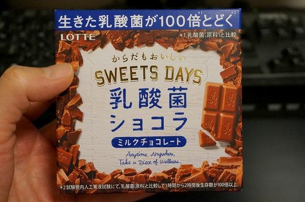 乳酸菌ショコラ ミルクチョコレート