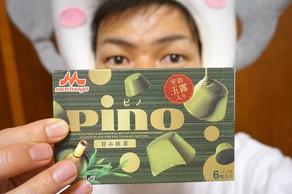 森永 ピノ旨み抹茶(宇治玉露入り)