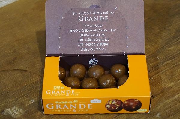 チョコボールグランデ ヘーゼルナッツ&プラリネ